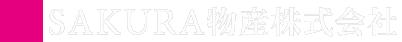 SAKURA物産株式会社